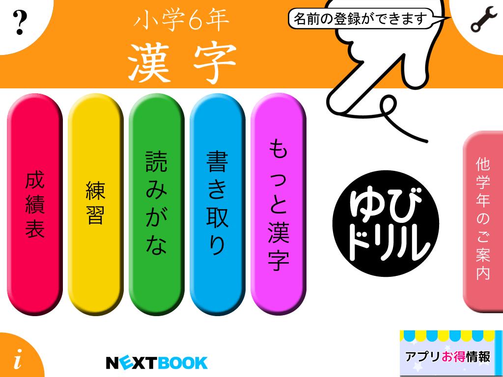 小学生の漢字練習におすすめの ... : 4年生の漢字一覧表 : 漢字