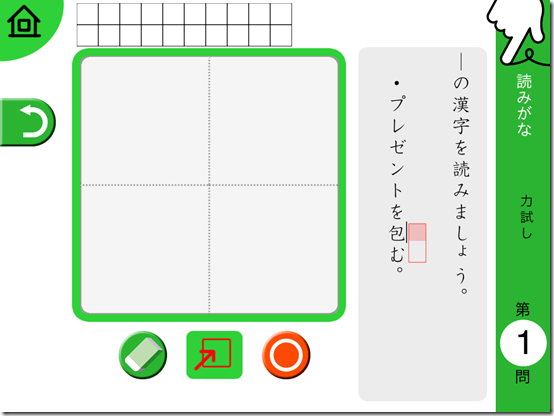 小学生の漢字練習におすすめの ... : 4年生までに習う漢字 : 漢字