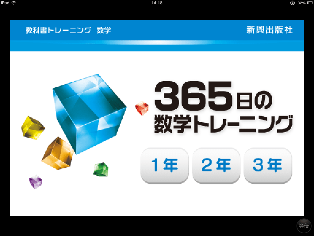 数学問題アプリ「365日の数学 ... : 中学2年生数学問題 : 中学