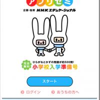 ゲーミフィケーションを取り入れたDeNAの幼児教育アプリ「アプリゼミ」が登場!
