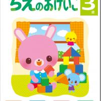迷路も楽しめる!学研の知育アプリ「ちえのおけいこ3歳」がついい登場!
