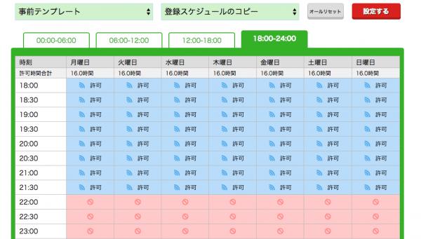 aterm_時間制限画面