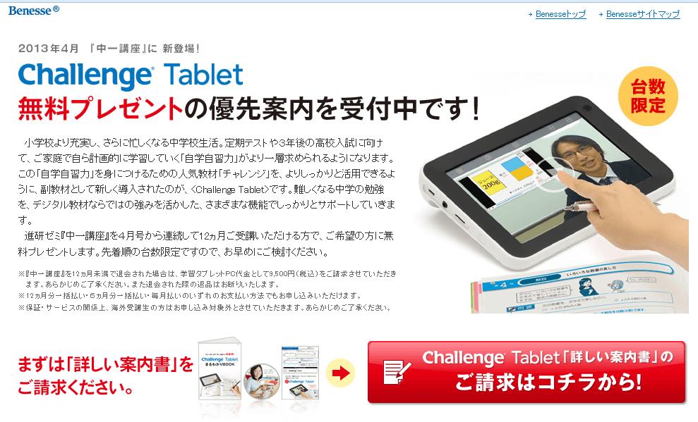 チャレンジタッチ 中学生 料金