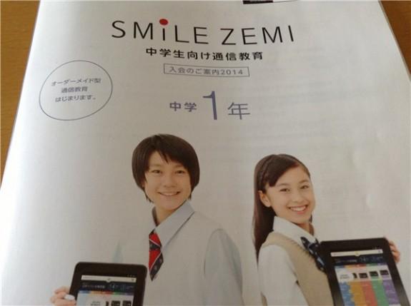smile-zemi