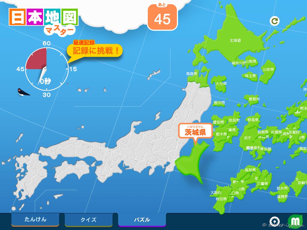 クイズ 都道府県クイズ地図 : 日本地図のパズル遊びもできる ...