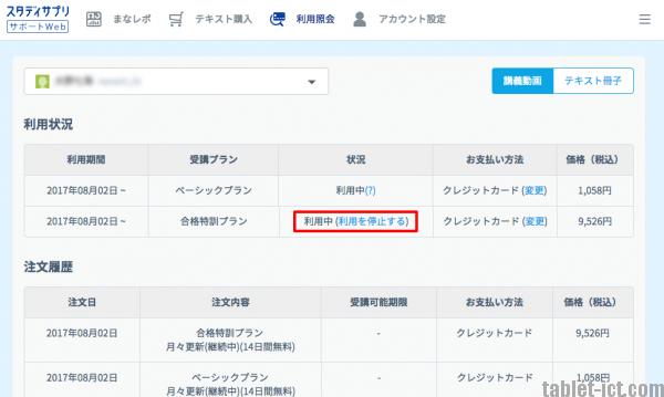 スタディサプリ・合格特訓プラン・解約画面